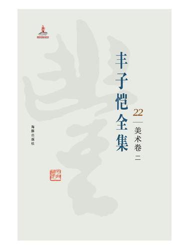 丰子恺全集 美术卷二