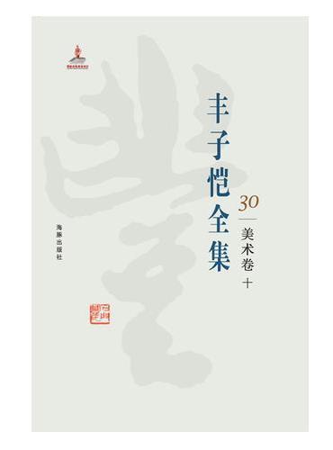 丰子恺全集 美术卷十