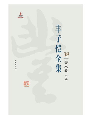 丰子恺全集 美术卷十九