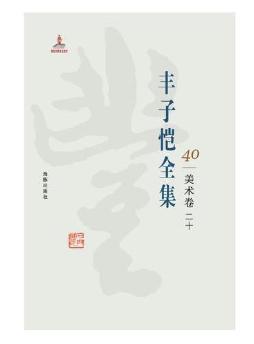 丰子恺全集 美术卷二十