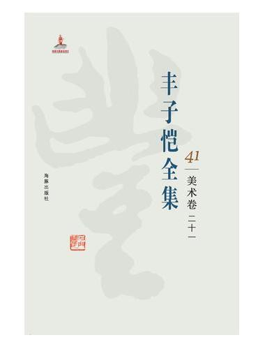 丰子恺全集 美术卷二十一