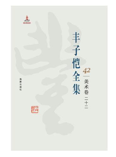丰子恺全集 美术卷二十二