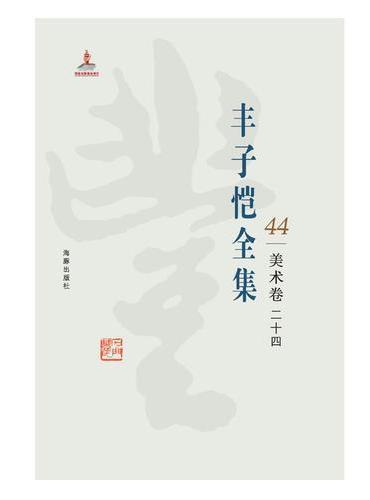丰子恺全集 美术卷二十四