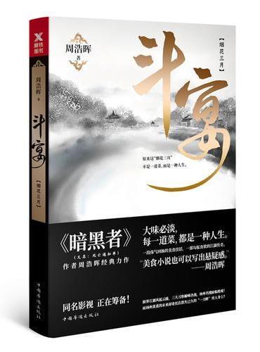 斗宴(典藏纪念版)