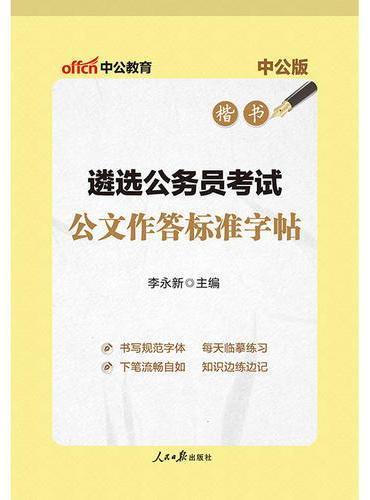 中公2018遴选公务员考试教材公文作答标准字帖