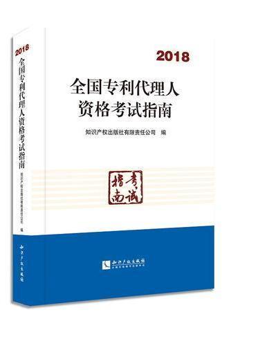 全国专利代理人资格考试指南(2018)