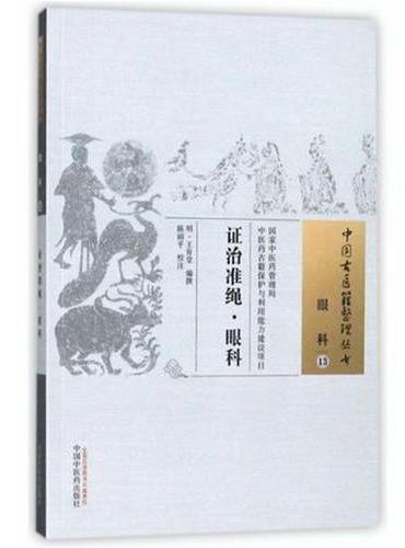 证治准绳眼科·中国古医籍整理丛书