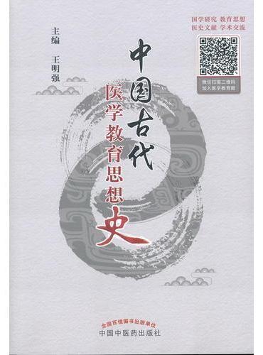 中国古代医学教育思想史
