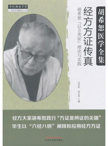 """经方方证传真——胡希恕""""以方类证""""理论与实践"""
