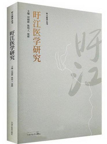 旴江医学研究·旴江医学研究丛书