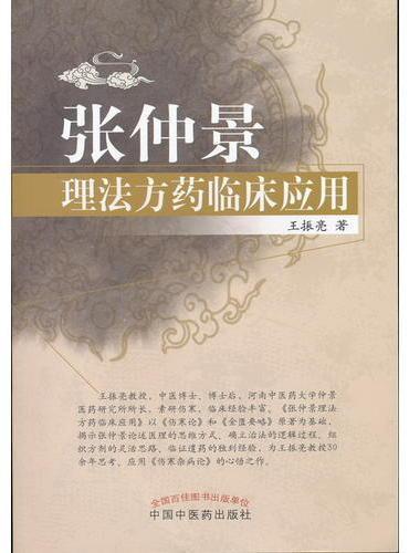 张仲景理法方药临床应用
