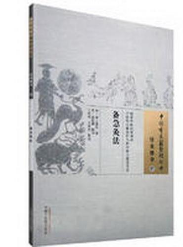 备急灸法·中国古医籍整理丛书