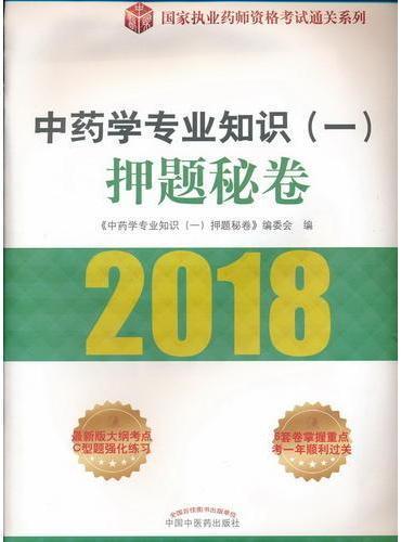 2018国家执业药师资格考试通关系列·中药学专业知识(一)押题秘卷