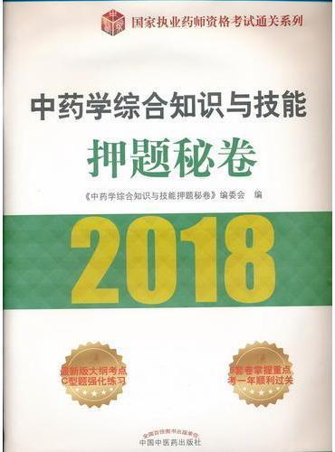 2018国家执业药师资格考试通关系列·中药学综合知识与技能押题秘卷