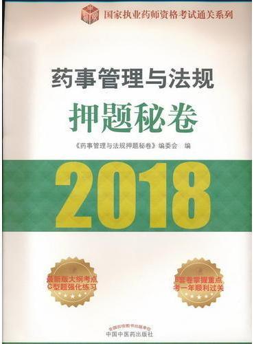 2018国家执业药师资格考试通关系列·药事管理与法规押题秘卷