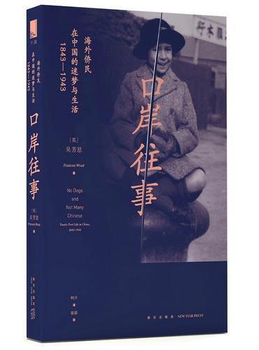 口岸往事:海外侨民在中国的迷梦与生活(1843—1943)