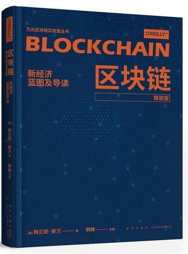 区块链:新经济蓝图及导读(精装版)