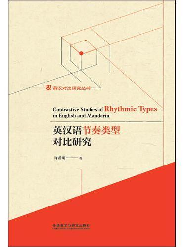 英汉语节奏类型对比研究