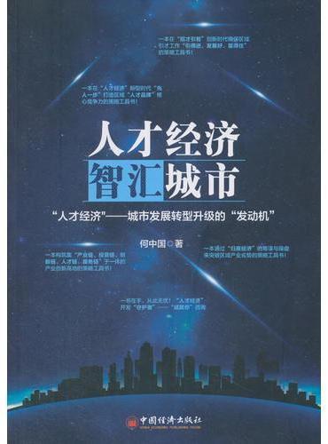 """人才经济 智汇城市:人才经济——城市发展转型升级的""""发动机"""