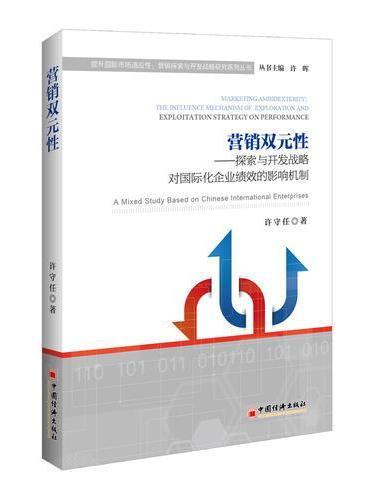 营销双元性 探索与开发战略对国际化企业绩效的影响机制