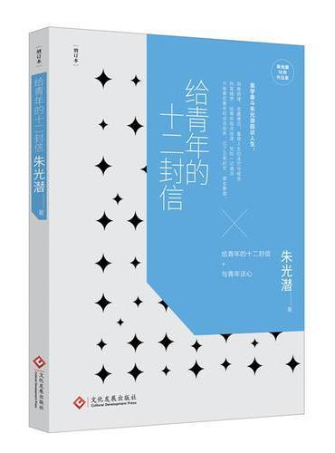 朱光潜经典作品集:给青年的十二封信(增订本)