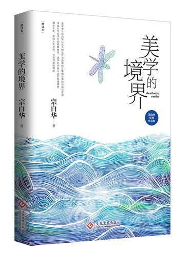 宗白华经典作品集:美学的境界