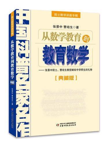 从数学教育到教育数学—院士数学讲座专辑·中国科普名家名作(典藏版)