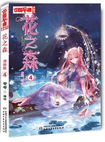 中国卡通·漫画书--花之森 4