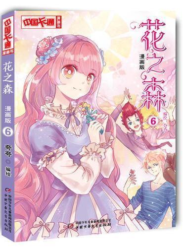 中国卡通·漫画书--花之森 6