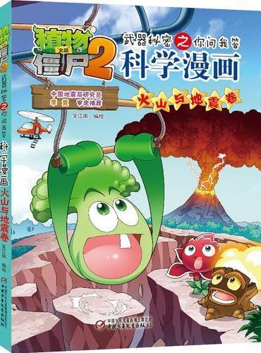 植物大战僵尸2武器秘密之科学漫画·火山与地震卷[6-12岁]