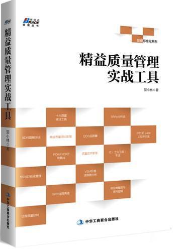 精益质量管理实战工具——ISO9001认证 内审必备 博瑞森图书
