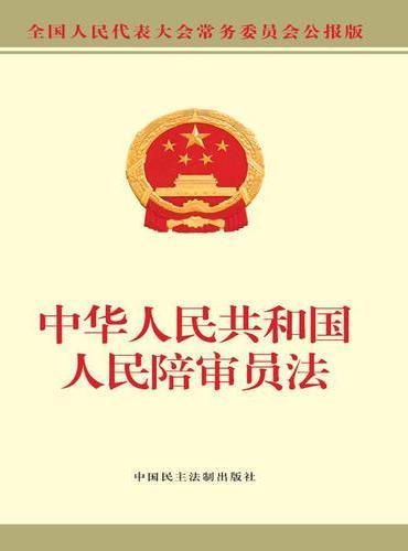 中华人民共和国人民陪审员法
