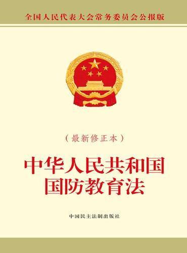 中华人民共和国国防教育法