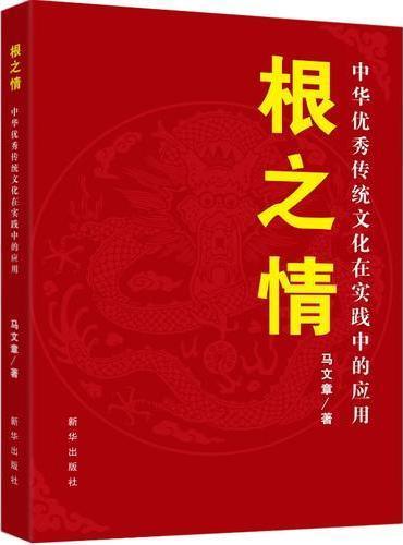 根之情:中华优秀传统文化在实践中的应用