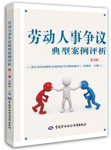 劳动人事争议典型案例评析(第4辑)