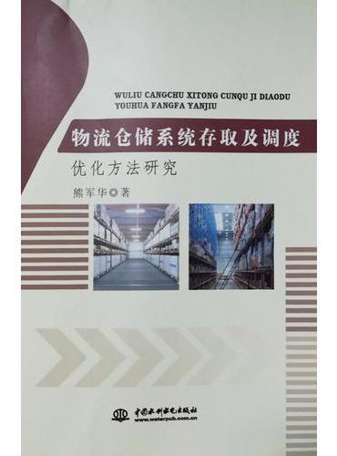 物流仓储系统存取及调度优化方法研究