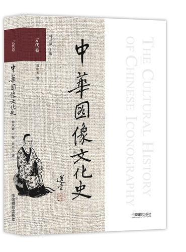 中华图像文化史·元代卷