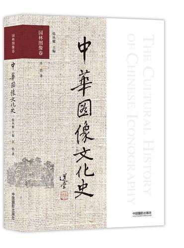 中华图像文化史·园林图像卷
