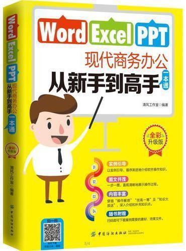 Word/Excel/PPT现代商务办公从新手到高手一本通