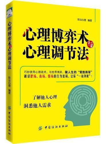 心理博弈术与心理调节法