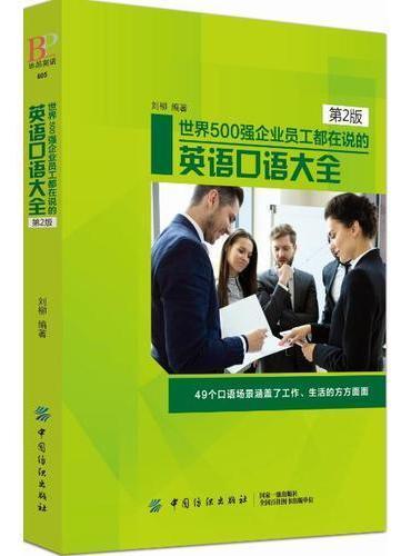 世界500强企业员工都在说的英语口语大全(第2版)