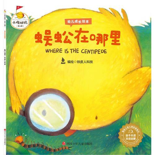 小鸡快跑(第2辑)新版:蜈蚣在哪里
