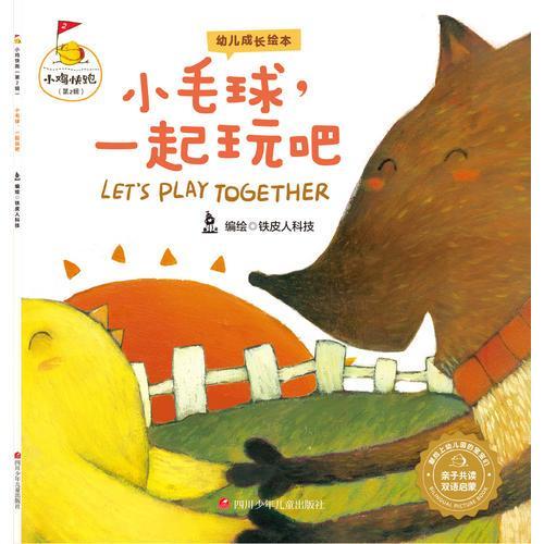 小鸡快跑(第2辑)新版:小毛球,一起玩吧