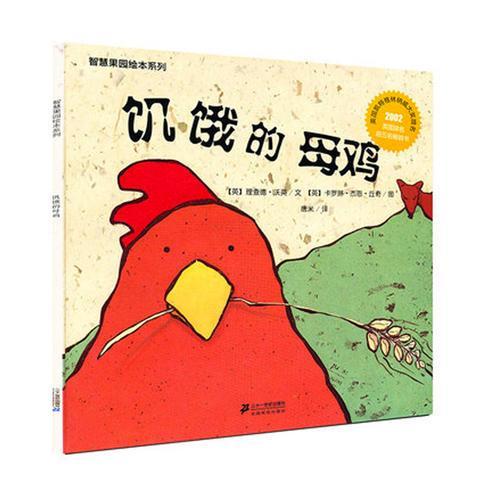 智慧果园绘本系列_饥饿的母鸡