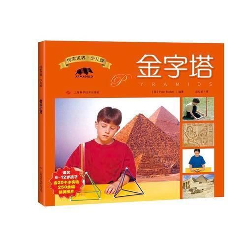 探索世界·少儿版--金字塔