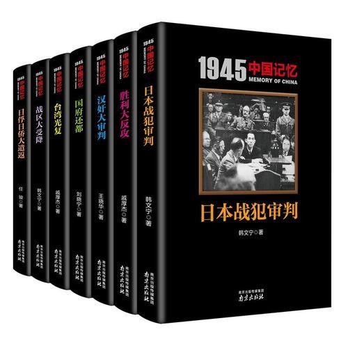 1945中国记忆系列丛书(套装共7册)