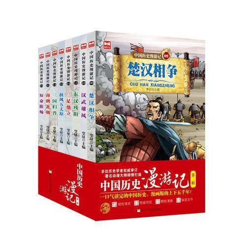 中国历史漫游记 第二辑(套装共8册)