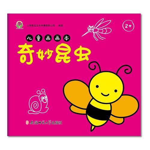 儿童画画本-奇妙昆虫
