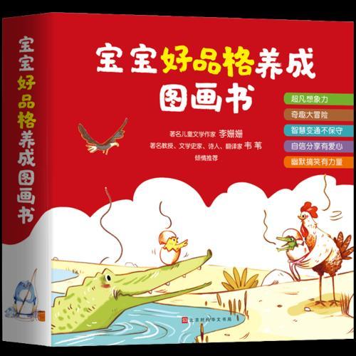 宝宝好品格养成图画书(全十册)