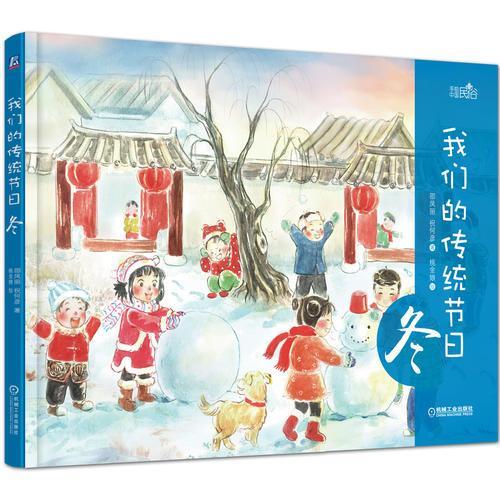 我们的传统节日  冬